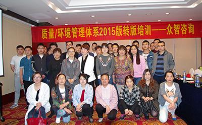 热烈祝贺质量环境管理体系2015版转版培训成功举办