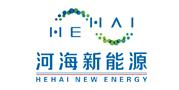 河海新能源