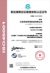 ISO45001职业健康安全管理体