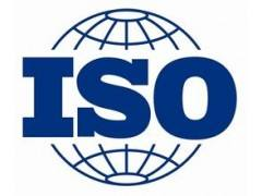 ISO管理体系标准修订发布